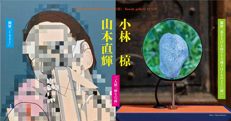 小林椋×山本直輝2人展『妙な穴面』2021年10月14日(木)~24日(日) at 渋谷 biscuit gallery